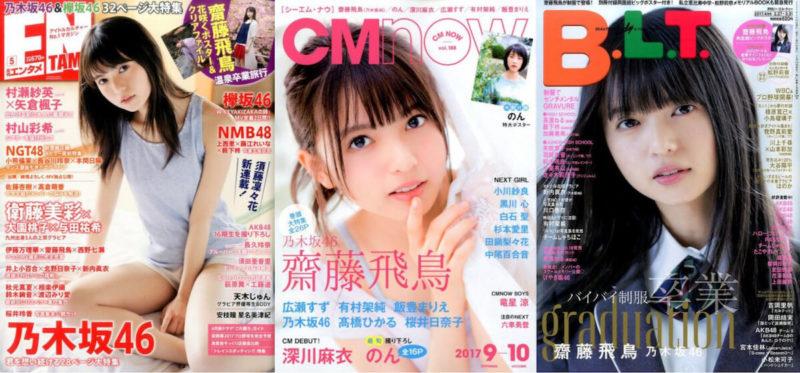 齋藤飛鳥の表紙「月刊ENTAME」(徳間書店)、「CM NOW」(玄光社)、「B.L.T.」(東京ニュース通信社)
