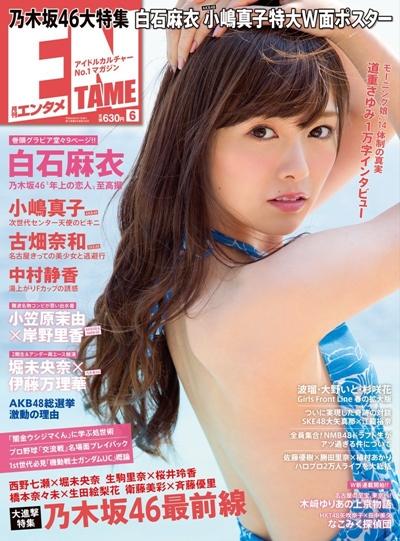 『月刊ENTAME』6月号~概要と見所~