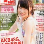 月刊エンタメ10月号に乃木坂46研究生大特集。相楽、佐々木、渡辺が登場