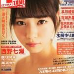 乃木坂46西野七瀬が「ENTAME」4月号で初の単独表紙 深川×松村、万理華×飛鳥の対談も収録
