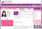 乃木坂46・衛藤美彩公式ブログ(2019年2月14日)