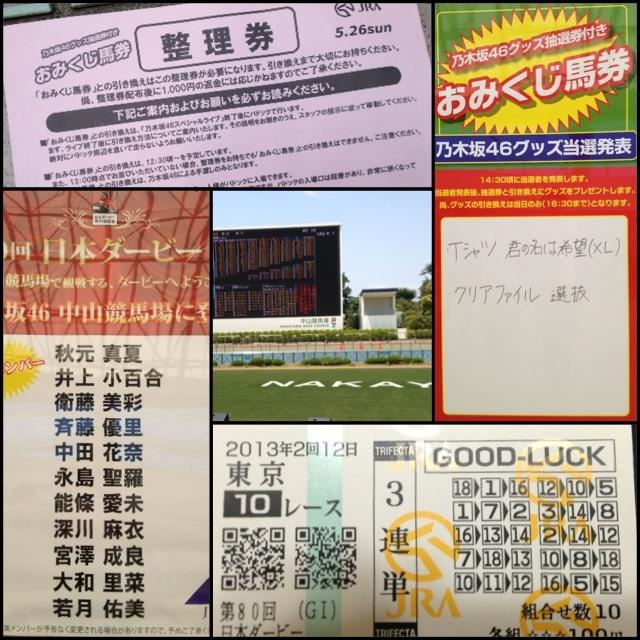 乃木坂46スペシャルライブ@中山競馬場ライブレポート