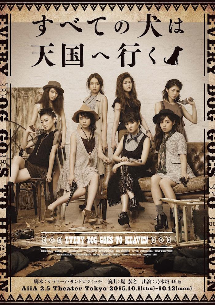 乃木坂46が初のMV集リリースへ、未制作MVリクエスト上位曲を新たに制作