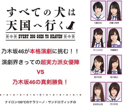 乃木坂46、15年8月31日(月)のメディア情報「ラーメンWalker TV2」「全国ツアー中継」「NOGIBINGO!5」ほか