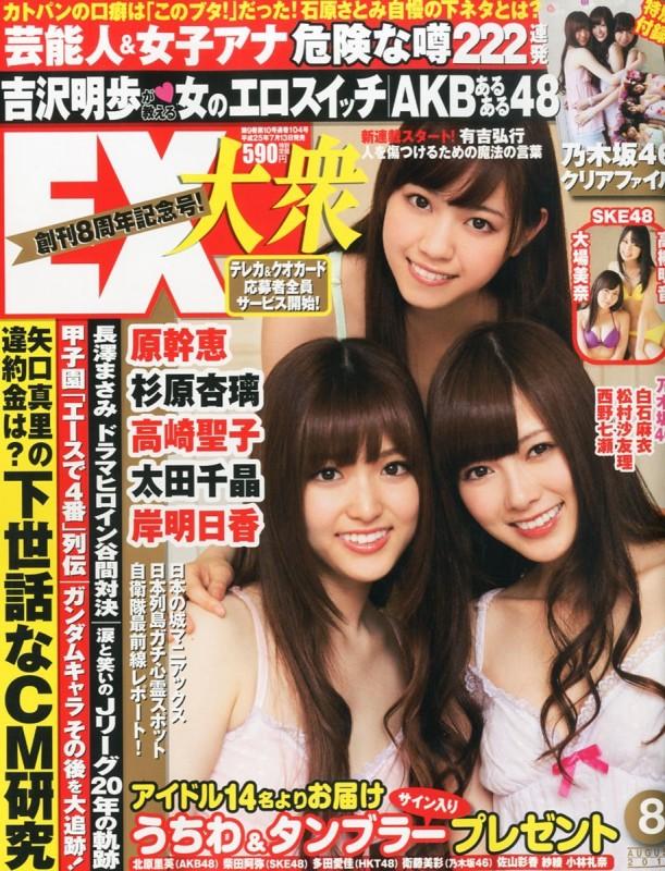 乃木坂46掲載「EX大衆」8月号の表紙を公開