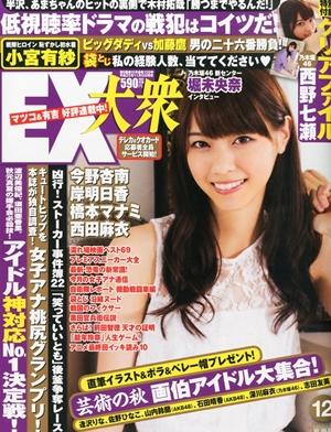 EX大衆12月号の表紙・巻頭グラビアに乃木坂46西野七瀬がソロ初登場