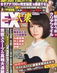 EX大衆2014年1月号(双葉社)