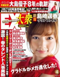 「EX大衆」2014年4月号の表紙