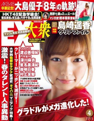 乃木坂46「気づいたら片想い」、個別五次受付で西野、秋元が全日程完売