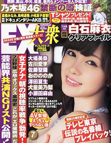「EX大衆」7月号は白石麻衣が表紙、乃木坂禁断の噂特集も