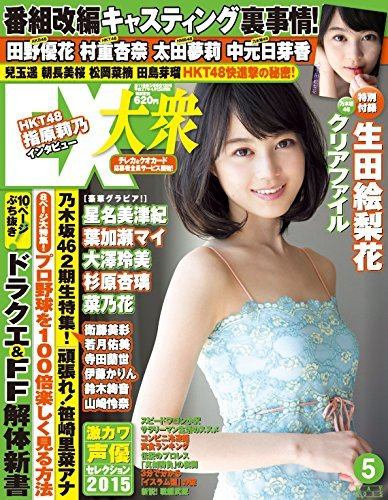 EX大衆で乃木坂2期生特集、先輩×後輩対談や伊藤衆人監督の初インタビュー