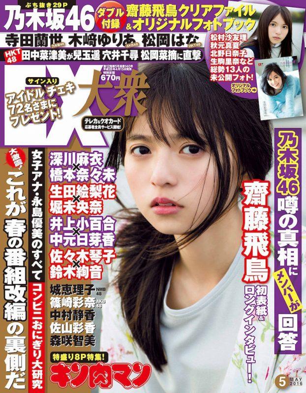 「EX大衆2016年5月号 齋藤飛鳥ロングインタビュー」を読んで