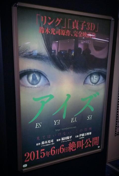 見なきゃいけない、この恐怖―伊藤万理華主演・映画「アイズ」完成披露試写会レポート