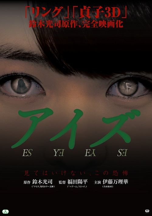 乃木坂46伊藤万理華が初主演、映画『アイズ』がBD&DVDで12月発売