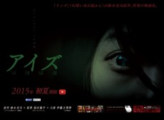 伊藤万理華主演のホラー映画『アイズ』の予告映像が公開、明日ニコ生で撮影現場中継