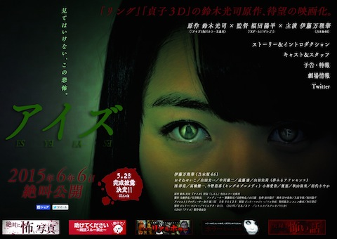 映画「アイズ」完成披露試写会が決定、乃木坂46伊藤万理華、福田陽平監督が登壇