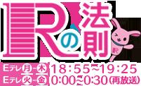 今夜の「Rの法則」東日本大震災特集に乃木坂46若月佑美が生出演