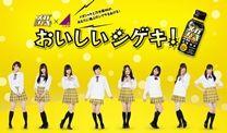 「メガシャキ」公式サイトで乃木坂46限定動画を配信中