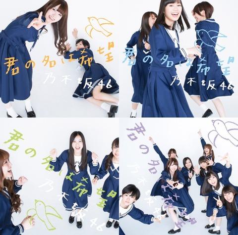 乃木坂46「君の名は希望」のジャケット写真公開