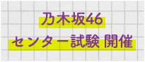乃木坂46星野みなみがCM大賞新人タレント部門6位
