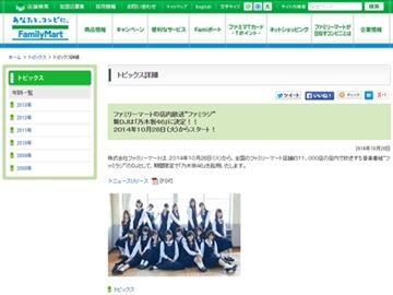 乃木坂46、14年10/21(火)のメディア情報「Rの法則」「アニカンRヤンヤン」