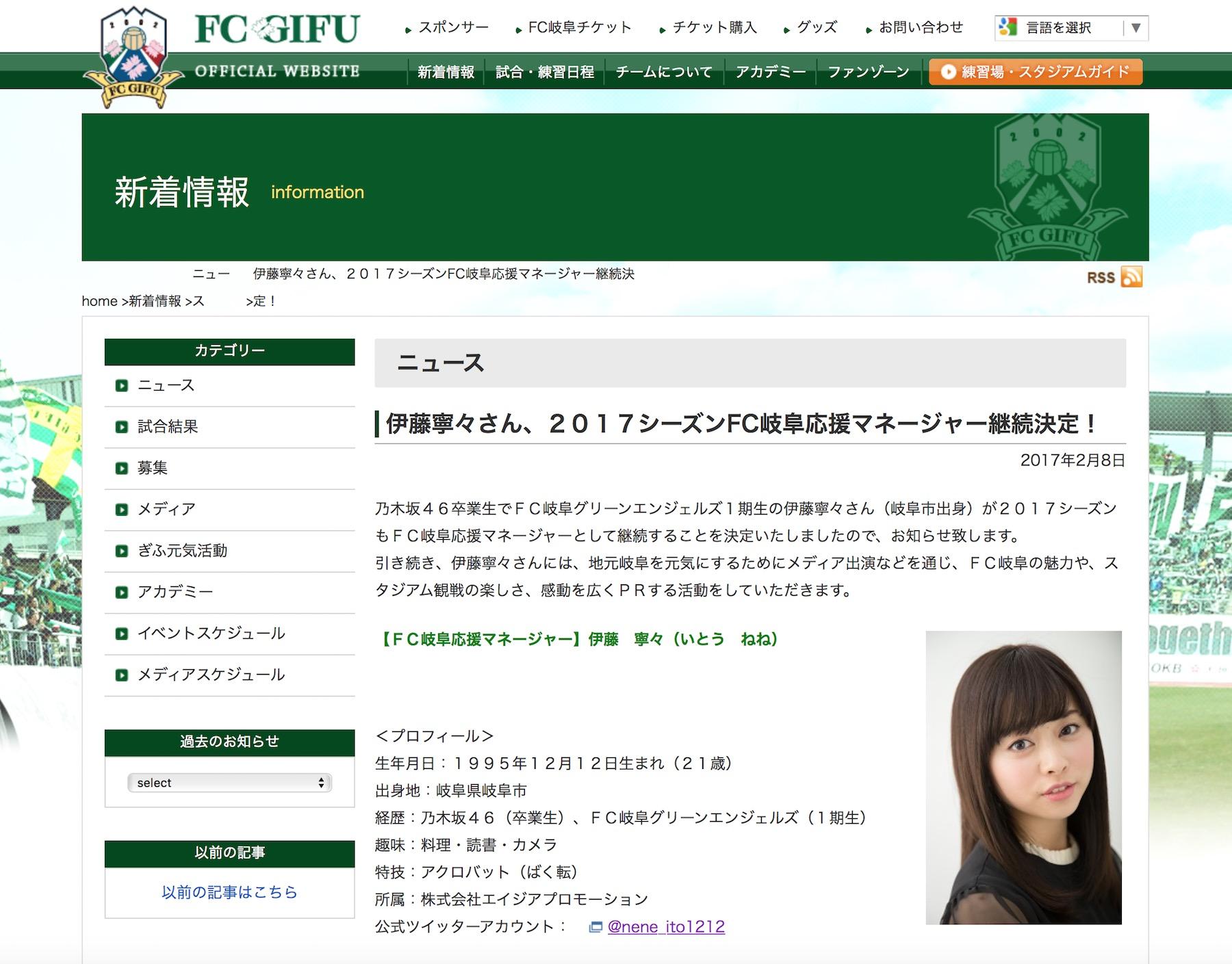 伊藤寧々がFC岐阜応援マネージャー継続 3年目に向け「一緒に応援しようね」