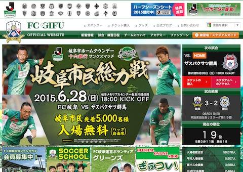 伊藤寧々がFC岐阜の応援マネージャーに就任、28日に地元でお披露目