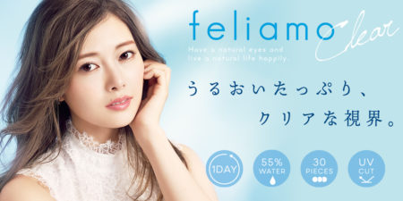 「feliamo Clear」バナー(イメージモデル:白石麻衣[乃木坂46])
