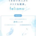 ワンデーコンタクトレンズ「feliamo Clear(フェリアモ クリア)」特長