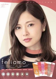 「feliamo」メインビジュアル(モデル:白石麻衣/カラー:Espresso)