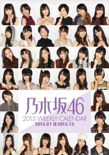 乃木坂46オフィシャルカレンダーが二形態で発売決定