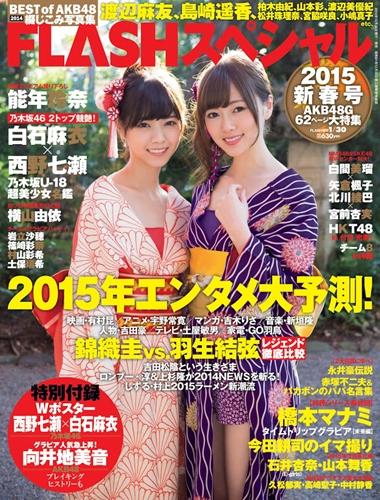 白石麻衣・西野七瀬が「FLASHスペシャル2015新年号」表紙に登場。「乃木坂46 U-18美少女名鑑」も収録