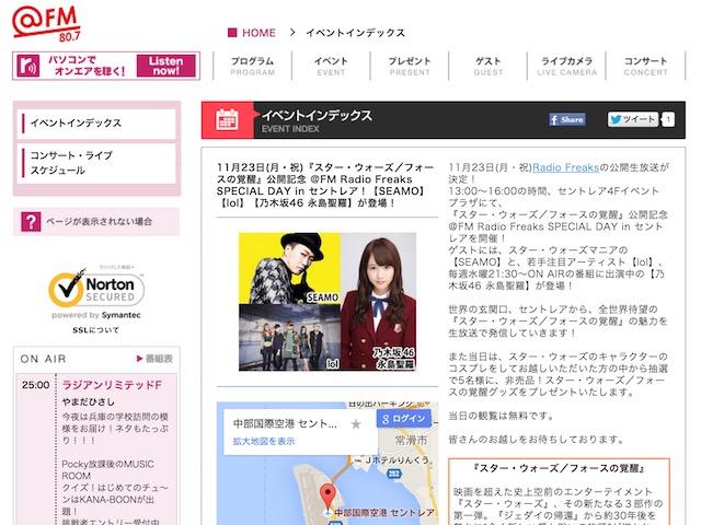 乃木坂46永島聖羅、『スター・ウォーズ』公開記念「Radio Freaks」公開生放送に出演