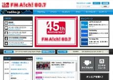 乃木坂46がFM-FUJI年越しスペシャルに出演決定