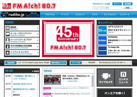 FM AICHI特別番組「Artist File」で乃木坂46特集。メンバーのコメントもオンエア