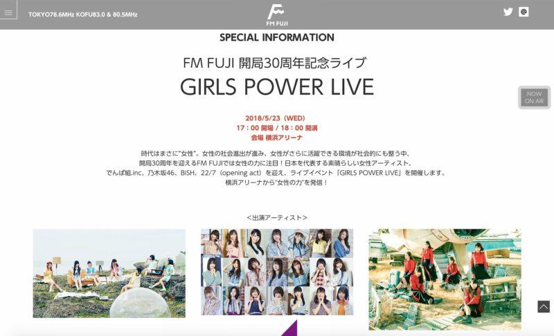 FM FUJI 開局30周年記念ライブ GIRLS POWER LIVE