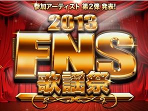 乃木坂46が今夜の「2013 FNS歌謡祭」でゆず、郷ひろみらと豪華コラボ