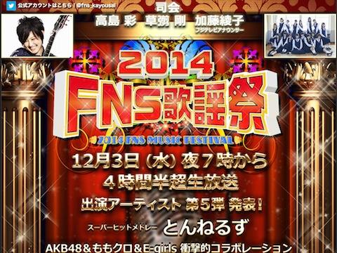 FNS歌謡祭、乃木坂46生田がゴスペラーズ、EXILE・TAKAHIROとコラボでピアノ伴奏