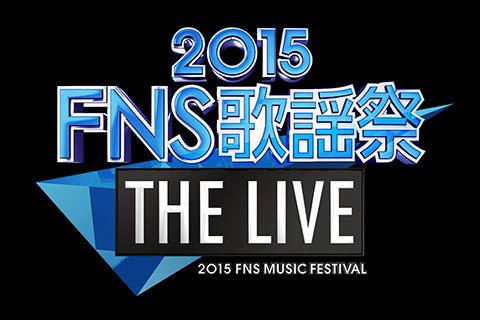 乃木坂46×AKB48も「FNS歌謡祭」でアイドル総出ビッグ・コラボメドレー