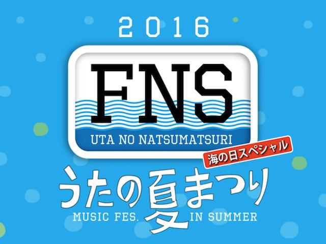 乃木坂46・欅坂46が「FNSうたの夏まつり ~海の日スペシャル~」に出演決定