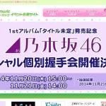 乃木坂46 1stアルバム個別、三次受付で白石が東京会場完売