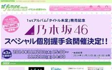 NHK「Rの法則」で乃木坂46特集第4弾が放送決定、公式サイトで歌詞アンケート実施中