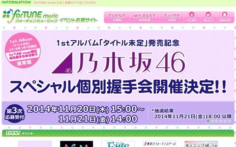 乃木坂46 1stアルバム個別、二次受付で白石と西野に完売出始める
