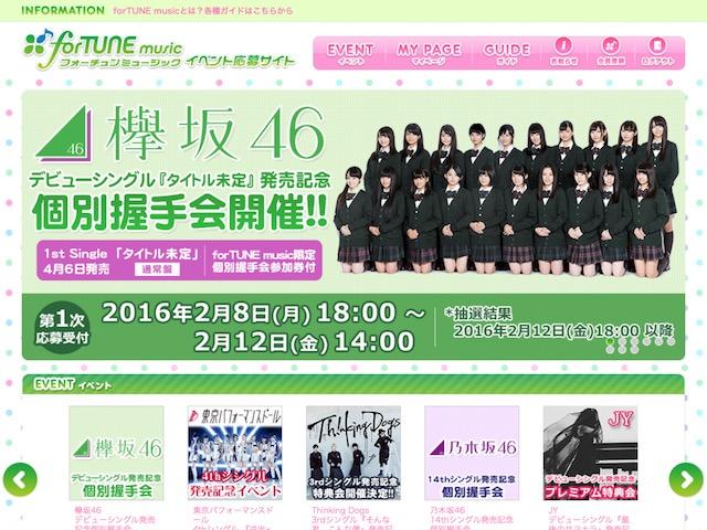 欅坂46、1stシングル個別第一次応募受付でメンバー9人に初完売枠