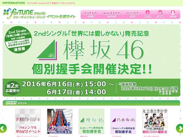 欅坂46「世界には愛しかない」個別第3次応募受付で今泉・小林・平手・長沢が全枠完売、メンバー9人に追加枠