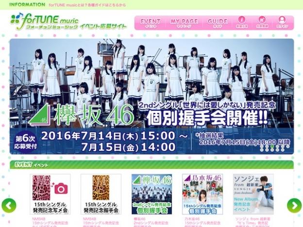 fortune-keyaki2nd-site2