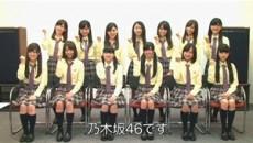 乃木坂46、8/4の出演情報「ZIP!SUNDAY」「乃木どこ?」ほか