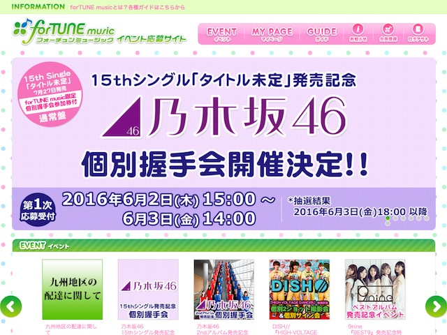 乃木坂46、15thシングル個握第1次応募受付は2作ぶりに完売なし
