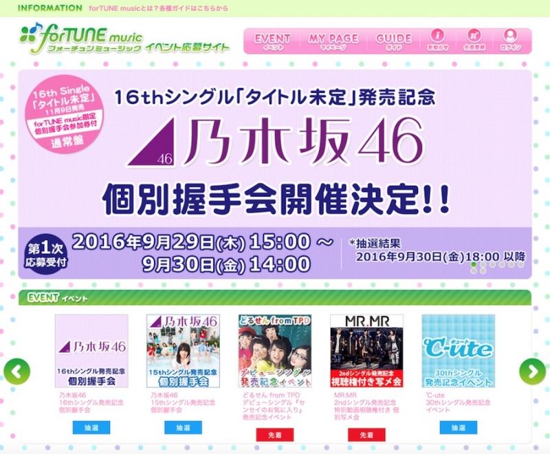 乃木坂46、16thシングル個別握手会の第1次受付で衛藤美彩らメンバー7人に初完売枠