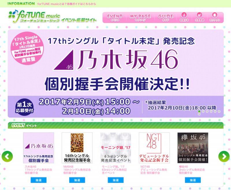 乃木坂46、17thシングル個別握手会の受付開始 初参加3期生は2部制、全体の増加傾向が継続